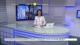 Вести-24. Башкортостан – 09.04.19
