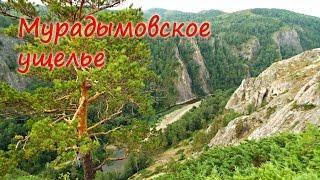 Мурадымовское ущелье Башкортостан