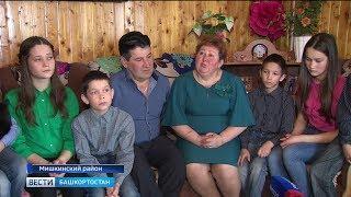 Супруги Хазиевы из Мишкинского района воспитывают 15 детей