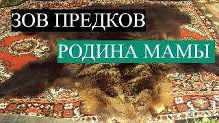 Зов предков . Природа Башкирии - родина моей мамы