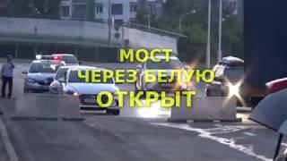 """""""Мост через Белую открыт"""". Специальный репортаж об открытии движения по бельскому мосту."""