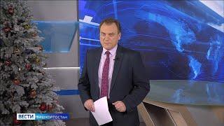 Вести-Башкортостан – 06.01.21