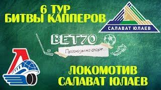 Прогноз на матч Локомотив - Салават Юлаев / 6 тур Битвы Капперов