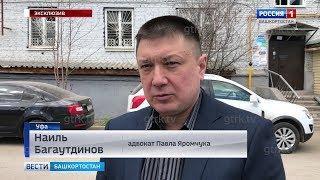 Адвокат Павла Яромчука: «Моего подзащитного поместили в камеру с педофилами»