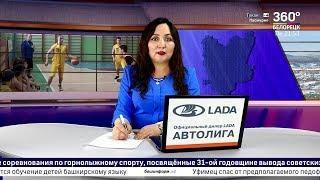 Новости Белорецка на башкирском языке от 3 февраля 2020 года. Полный выпуск.