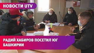 Новости UTV. Глава Башкортостана Радий Хабиров посетил Стерлитамак, Салават и Ишибайский район