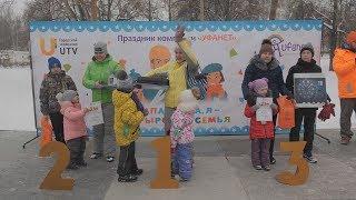 UTV. В Белебее прошёл спортивный праздник «Мама, папа, я — батырская семья» от компании Уфанет