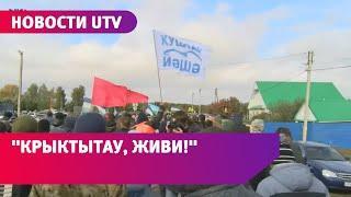 Жители Башкирии вышли на сход против разработки горы Крыктытау