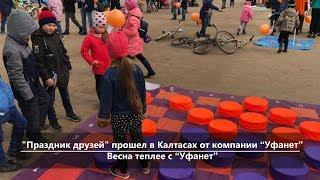UTV. Новости севера Башкирии за 15 апреля (Бирск, Мишкино, Бураево, Краснохолмский, Караидель)