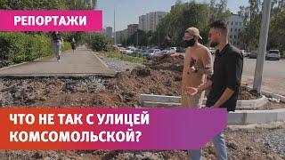 Непроходимые тротуары и неправильные перекрестки. Что не так с реконструкцией Комсомольской в Уфе?