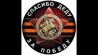 В память Ветеранам ВОВ Благовещенска РБ