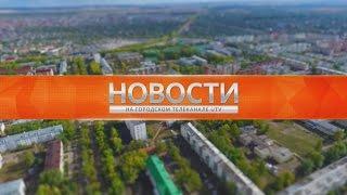 UTV. Новости Нефтекамска 30.03.17