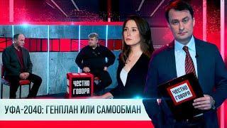 """""""Честно говоря"""" -  """"Уфа-2040: Генплан или самообман"""" 16+"""