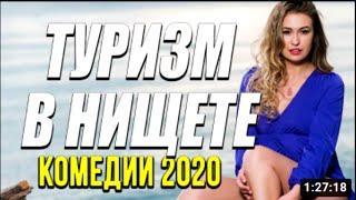 Вечерняя комедия про бизнес баб  ТУРИЗМ В НИЩЕТЕ  Русские комедии 2020 новинки HD 1080P
