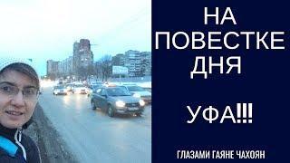 Уфа. Башкортостан (БАшкирия)