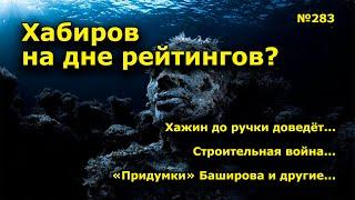 """""""Хабиров на дне рейтингов?"""" """"Открытая Политика"""". Выпуск - 283"""