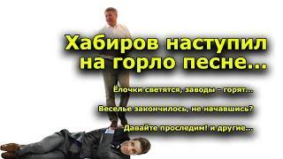 """""""Хабиров наступил на горло песне..."""". """"Открытая Политика"""". Выпуск - 161."""