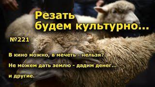 """""""Резать будем культурно..."""". """"Открытая Политика"""". Выпуск - 221"""