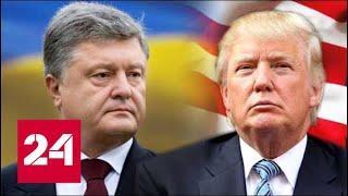 Порошенко просит защиты у США от правосудия Зеленского. 60 минут от 01.08.19