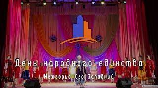 (ЮЗ-2019) Праздничный концерт, посвящённый Дню народного единства