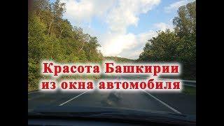 Красота Башкирии из окна автомобиля