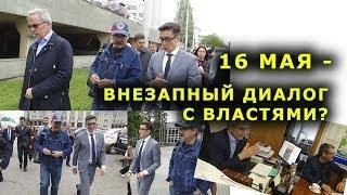"""""""16 мая - внезапный диалог с властями?"""" Специальный репортаж. """"Открытая Политика""""."""