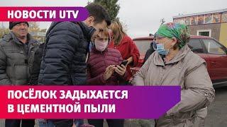 В посёлке под Уфой с неба падает цементная пыль. Жители обвиняют местный бетонный завод