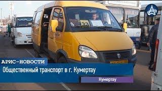 Общественный транспорт в г. Кумертау
