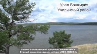 Озеро Ургун Учалинский район Башкирия Урал