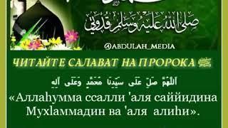 Салават Пророку Мухаммад Салялагьу  Г!алейгьи васлям