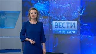 Вести-Башкортостан. События недели - 20.05.18