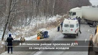 UTV. Новости центра Башкирии за 26 ноября