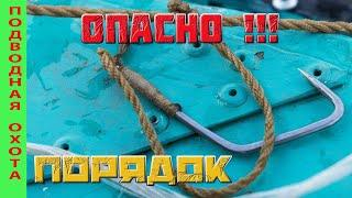 Подводная охота на красивой и опасной Волге. ПОРЯДКИ!!!!