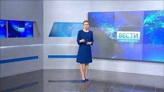 Вести-Башкортостан. События недели - 08.04.18