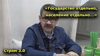 """Стрим 3.0 """"Открытая Политика"""", Андрей Потылицын. 01.03.2020 г."""