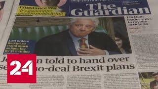 В Великобритании опубликованы документы о последствиях Brexit без сделки - Россия 24