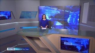 Вести-Башкортостан - 16.01.20