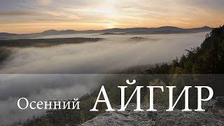 Осенний Айгир (Башкирия)