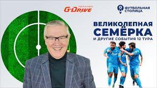 Великолепная семёрка — «Футбольная столица» с Геннадием Орловым (26.10.2021)