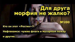 """""""Для друга морфия не жалко?"""". """"Открытая Политика"""". Выпуск - 200."""