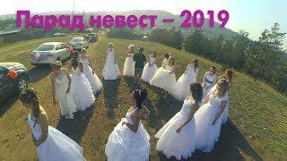 Парад невест – 2019