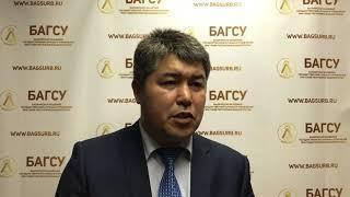 ректор БАГСУ Ильгиз Раянович Кызыргулов о работе круглого стола по противодействию коррупции
