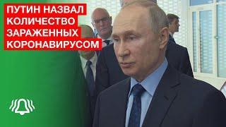 Путин рассказал сколько ЧЕЛОВЕК заражены КОРОНАВИРУСОМ в России. Последние новости 17 марта 2020