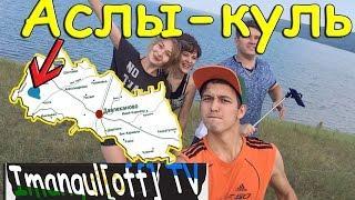 """Аслы-куль """"море"""" Башкирии/ Блогеры Уфы"""
