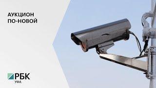 В Уфе вновь выберут компанию по установке 951-й камеры наружного наблюдения