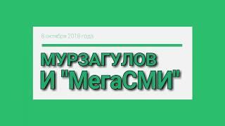"""""""Мурзагулов и """"МегаСМИ"""". Фрагмент """"Персонально Ваш"""" от 8.11.18"""