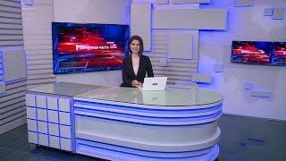 Вести-24. Башкортостан - 10.02.20
