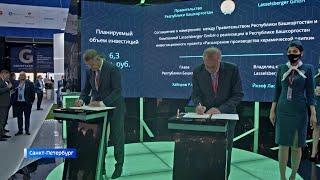 Башкирия подписала 25 соглашений на 122 млрд рублей в рамках Петербургского экономического форума