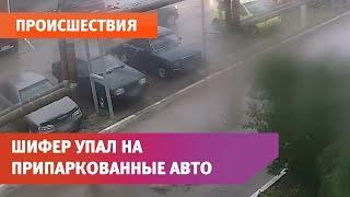 В Башкирии из-за сильного ветра на автомобили упали куски крыши