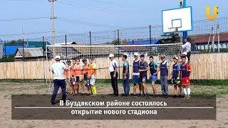 UTV. В  деревне Старые Богады Буздякского района состоялось открытие нового стадиона